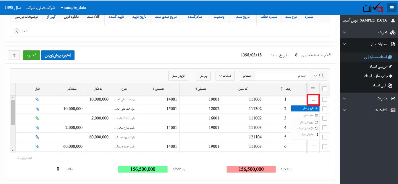 عملیات بر روی اسناد حسابداری