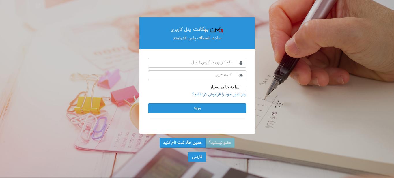 پنل کاربری در سیستم حسابداری