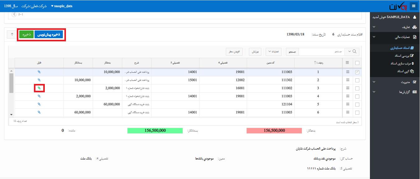اطلاعات سند حسابداری آنلاین