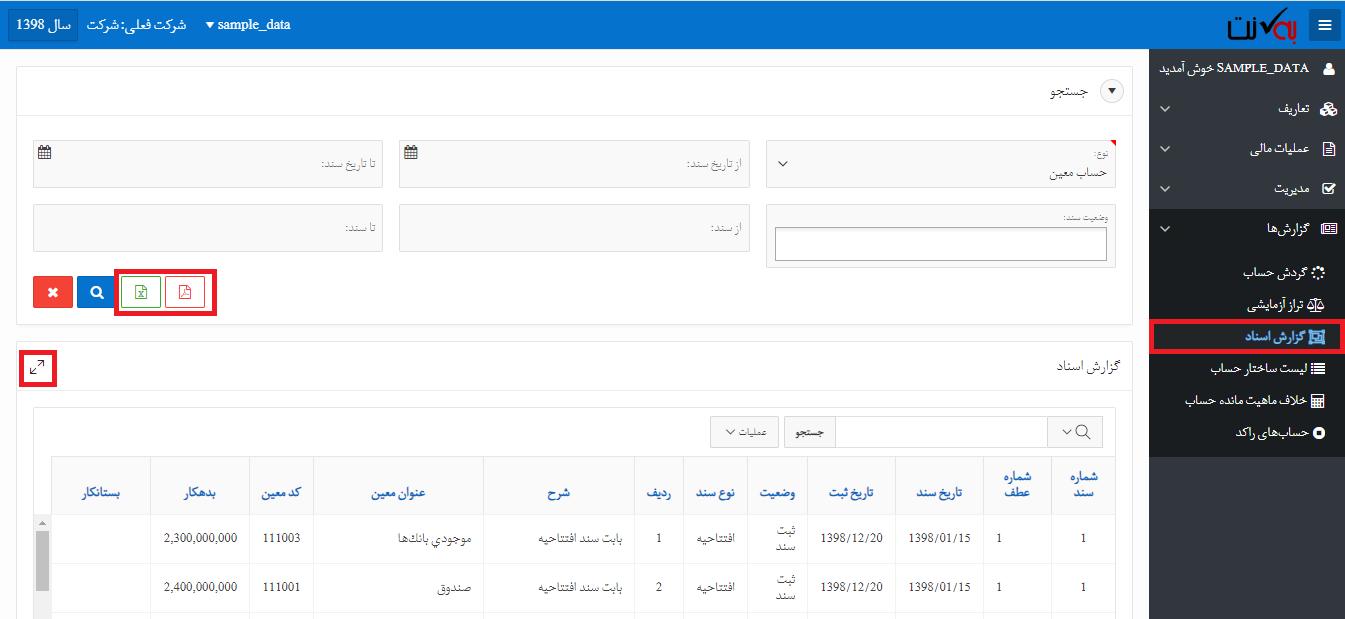 گزارش اسناد حسابداری بر اساس ساختار حساب