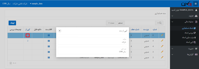 اطلاعات سند کپی شده در سیستم حسابداری ابری