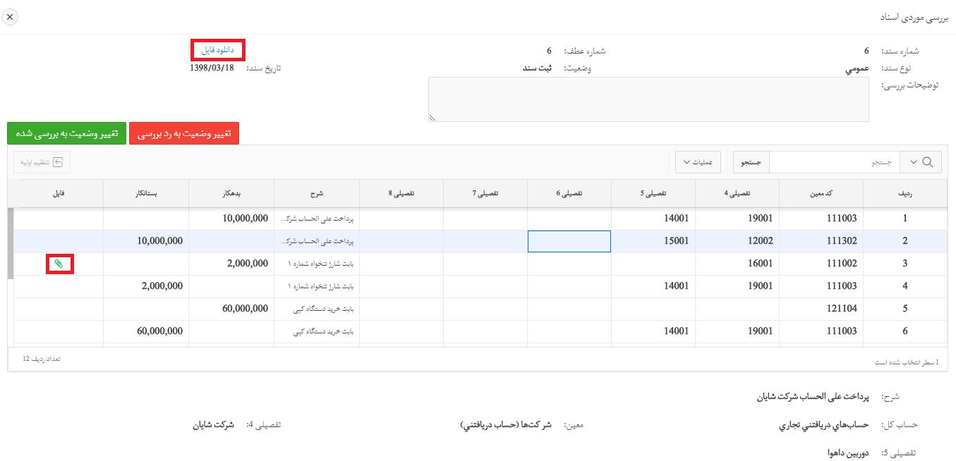 بررسی اسناد حسابداری